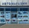 Автомагазины в Большой Вишере