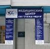 Медицинские центры в Большой Вишере